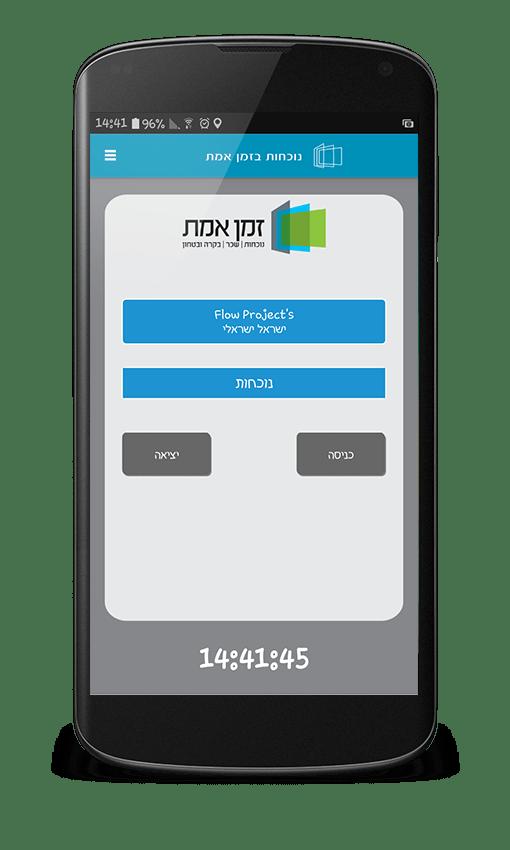 אפליקציית שעון נוכחות לדיווח נוכחות מכל מקום כולל מיקום